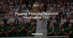 Роджер Федерер Чемпион Уимблдона 2017