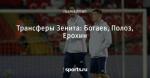 Трансферы Зенита: Богаев, Полоз, Ерохин