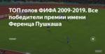 ТОП голов ФИФА 2009-2019. Все победители премии имени Ференца Пушкаша