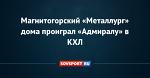 Магнитогорский «Металлург» дома проиграл «Адмиралу» в КХЛ