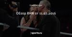Обзор RAW от 11.07.2016