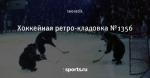 Хоккейная ретро-кладовка №1356