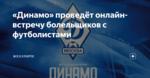 «Динамо» проведёт онлайн-встречу болельщиков с футболистами