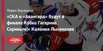 «СКА и «Авангард» будут в финале Кубка Гагарина. Скриньте!» Колонка Лысенкова