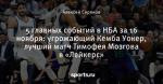 5 главных событий в НБА за 16 ноября: угрожающий Кемба Уокер, лучший матч Тимофея Мозгова в «Лейкерс»