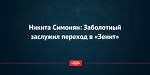 Никита Симонян: Заболотный заслужил переход в «Зенит»