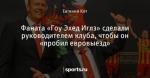 Фаната «Гоу Эхед Иглз» сделали руководителем клуба, чтобы он «пробил евровыезд» - Открывая Оранж - Блоги - Sports.ru