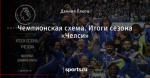 Чемпионская схема. Итоги сезона «Челси»