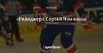 «Рейнджер» Сергей Немчинов