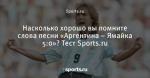 Насколько хорошо вы помните слова песни «Аргентина – Ямайка 5:0»? Тест Sports.ru - Футбол - Sports.ru