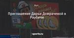 Приглашение Дарьи Домрачевой в Раубичи - Зимняя картошка - Блоги - Sports.ru