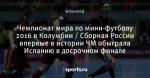 Чемпионат мира по мини-футболу 2016 в Колумбии / Сборная России впервые в истории ЧМ обыграла Испанию в досрочном финале