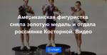 Американская фигуристка сняла золотую медаль и отдала россиянке Косторной. Видео
