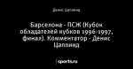 Барселона - ПСЖ (Кубок обладателей кубков 1996-1997, финал). Комментатор - Денис Цаплинд