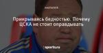 Прикрываясь бедностью. Почему ЦСКА не стоит оправдывать