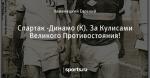 Спартак -Динамо (К). За Кулисами Великого Противостояния!