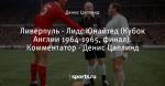 Ливерпуль - Лидс Юнайтед (Кубок Англии 1964-1965, финал). Комментатор - Денис Цаплинд
