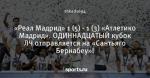 «Реал Мадрид» 1 (5) - 1 (3) «Атлетико Мадрид». ОДИННАДЦАТЫЙ кубок ЛЧ отправляется на «Сантьяго Бернабеу»!