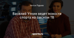 Василий Уткин ведет новости спорта на омском ТВ
