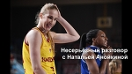 Несерьезный разговор с Натальей Анойкиной