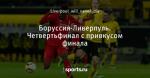 Боруссия-Ливерпуль. Четвертьфинал с привкусом финала