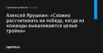 «Сложно рассчитывать на победу, когда из команды вываливаются целые тройки», сообщает Алексей Ярушкин - Хоккей - Sports.ru