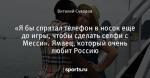 «Я бы спрятал телефон в носок еще до игры, чтобы сделать селфи с Месси». Ямаец, который очень любит Россию - Square One - Блоги - Sports.ru