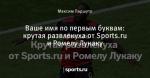 Ваше имя по первым буквам: крутая развлекуха от Sports.ru и Ромелу Лукаку