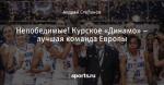 Непобедимые! Курское «Динамо» – лучшая команда Европы