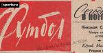 На злобу дня! Обложка еженедельника «Футбол» 56-летней давности