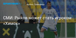 Футбол. СМИ: Рыков может стать игроком «Химок»