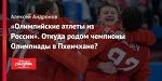 «Олимпийские атлеты из России». Откуда родом чемпионы Олимпиады в Пхенчхане?