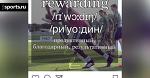 English with Premier League. Видеоурок 18