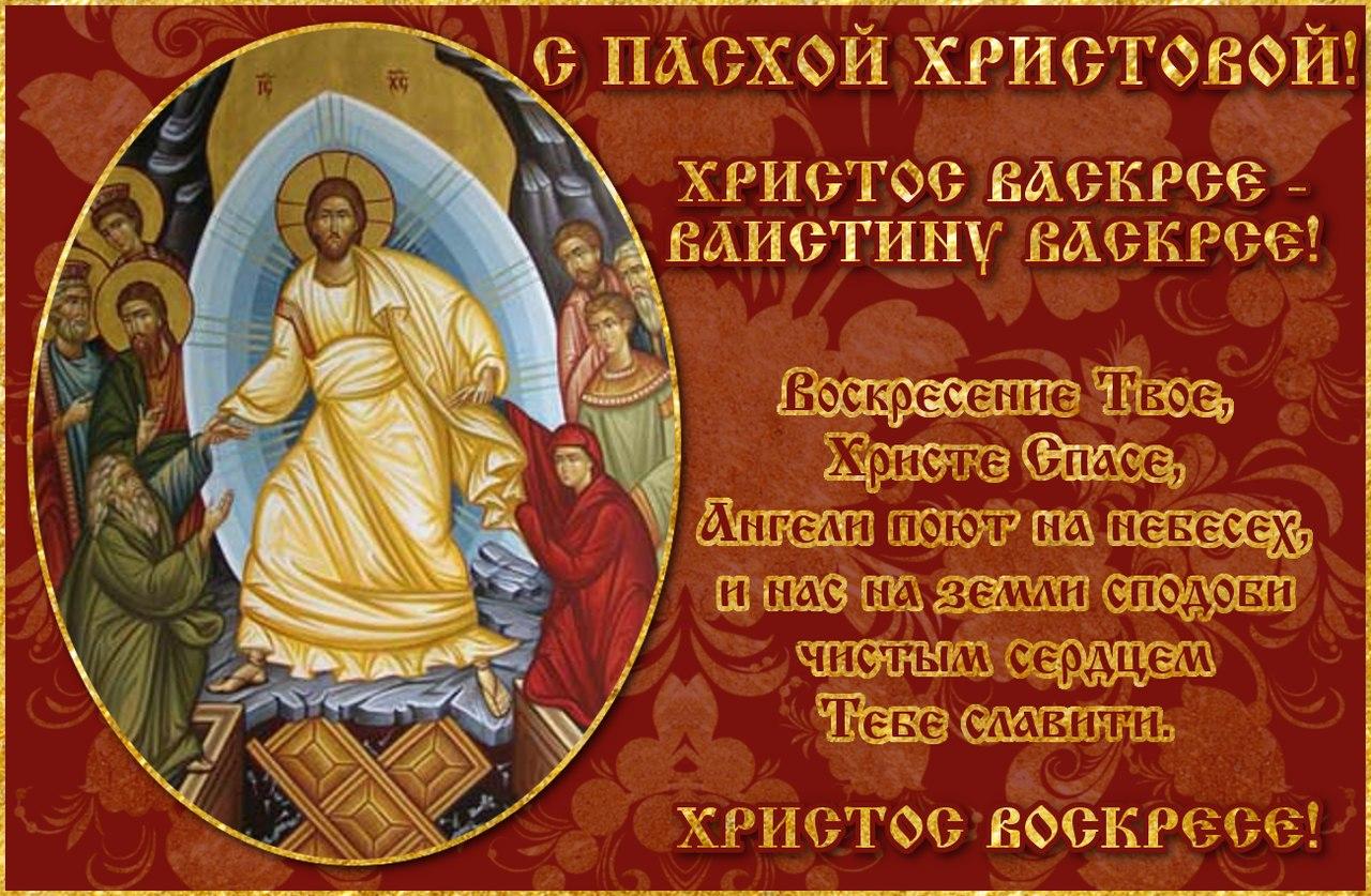 Воскресенье христово открытки