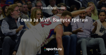 Гонка за MVP. Выпуск третий