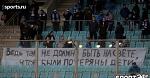 Фанаты российских (и не только) клубов почтили память жертв пожара в Кемерово