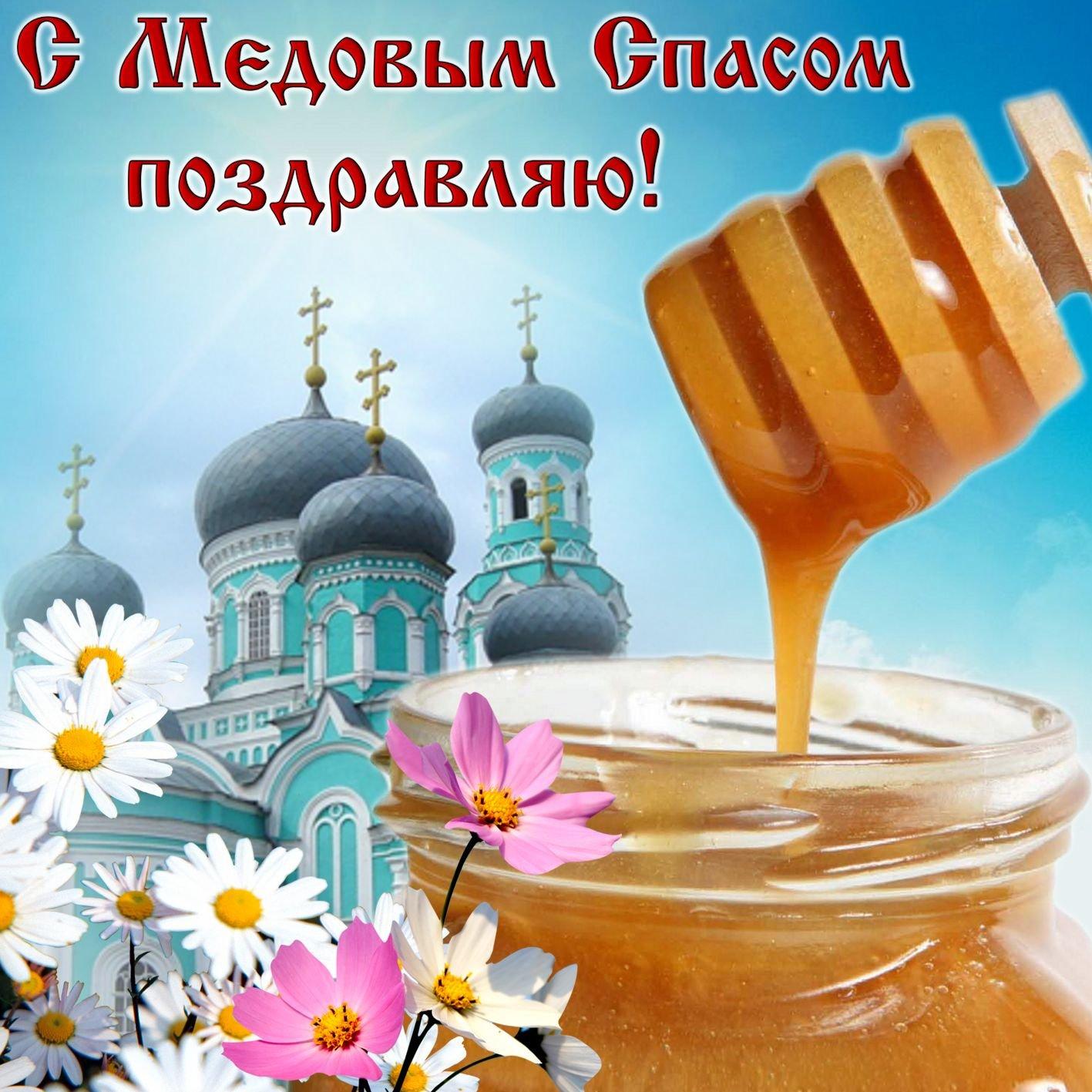 Открытка с медовым спасом православные