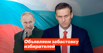 Обращение Алексея Навального всвязи снедопуском навыборы