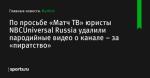 По просьбе «Матч ТВ» юристы NBCUniversal Russia удалили пародийные видео о канале – за «пиратство» - Футбол - Sports.ru