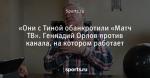«Они с Тиной обанкротили «Матч ТВ». Геннадий Орлов против канала, на котором работает