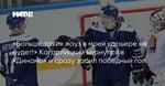 «Больше таких пауз в моей карьере не будет!» Кагарлицкий вернулся в «Динамо» и сразу забил победный гол