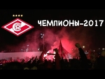 Спартак - чемпион / Champions of Russia / Болельщики у стадиона / Приезд Глушакова и Реброва