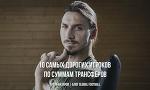 10 самых дорогих игроков по суммам трансферов - Global Football - Блоги - Sports.ru