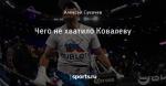 Чего не хватило Ковалеву