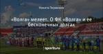 «Волга» мелеет.  О ФК «Волга» и ее бесконечных долгах