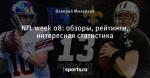 NFL week 08: обзоры, рейтинги, интересная статистика