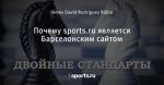 Почему sports.ru является Барселонским сайтом