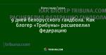 9 дней белорусского гандбола. Как блогер «Трибуны» расшевелил федерацию