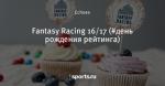 Fantasy Racing 16/17 (#день рождения рейтинга)