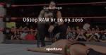 Обзор RAW от 26.09.2016